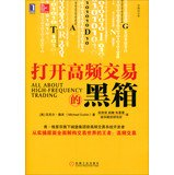Open the black box of high-frequency trading(Chinese Edition) PDF