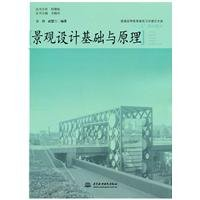Read Online foundation and principles of landscape design(Chinese Edition) PDF