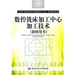 CNC milling machining center technology (Teacher s Book) (1 with DVD discs) [paperback](Chinese Edition)