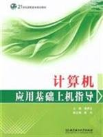 computer applications based on machine guidance(Chinese Edition) pdf epub
