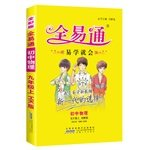 Junior full ETS - physical ninth grade (Shanghai Branch Edition) (four-color) 2015(Chinese Edition) PDF