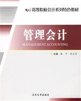 Management Accounting(Chinese Edition)