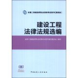 img - for Construction of two National Qualification Exam book: Selected construction of laws and regulations (fourth edition) (with CD 1)(Chinese Edition) book / textbook / text book