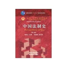 Chinese Legal History ( 3rd edition ) higher education Eleventh Five-Year national planning materials for the 21st Century course(Chinese Edition)