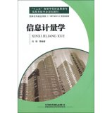 Read Online Metrology railroad version Information: twelve five colleges of Information Management and Information System planning materials(Chinese Edition) pdf epub