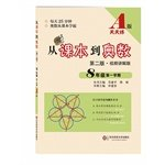 Read Online Olympiad from textbooks to Grade Eight Semester A version (second edition)(Chinese Edition) ebook