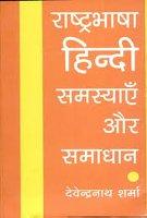 Rashtrabhasha Hindi Samasyaye Aur Samadhan pdf