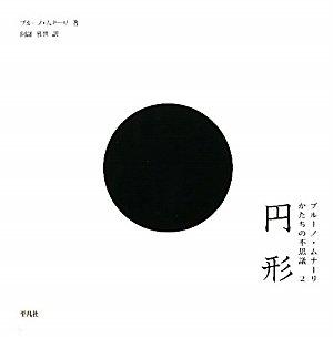 円形 - ブルーノ・ムナーリ かたちの不思議2