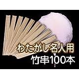 【わたがし名人用・竹串100本セット】