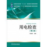 General Higher Education five. five national planning materials (Vocational Education) electrical check (Second Edition)(Chinese Edition) ebook