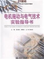 Experiment with electric motor drive guide book(Chinese Edition) ebook
