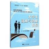 Read Online Graduate Employment and Vocational Career Guidance five planning materials(Chinese Edition) PDF