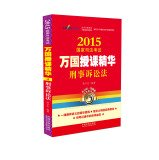 2015 National Judicial Examination IWC taught the essence of the Criminal Procedure Code(Chinese Edition) PDF