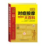 Download Large living color 3: Graphic symptomatic massage Encyclopedia(Chinese Edition) PDF