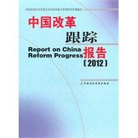 China's reform and tracking report (2012) PDF