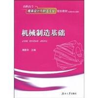 machinery manufacturing base(Chinese Edition)