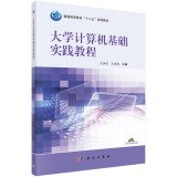 Read Online University computer-based practice tutorial(Chinese Edition) PDF