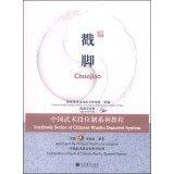 Textbook Series of CHinese Wushu Duanwei System: Chuo Jiao(Chinese Edition)
