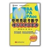 Download Jiang Junhu 2015 MBA. MPA. MPAcc management class exam sprint eight sets of mathematical simulation volume(Chinese Edition) pdf epub