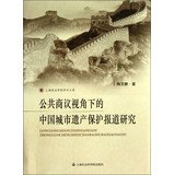 Public deliberation Perspective Chinese urban heritage conservation study reports(Chinese Edition) pdf