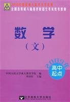 2011 in all types of adult college entrance exam math teaching literature and history(Chinese Edition) PDF
