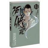 All day dragon asura(Chinese Edition)