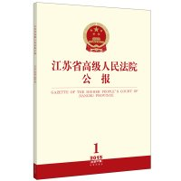 Download Jiangsu Provincial Higher People's Court Gazette (2015 Series 1. Series * Total No. 37)(Chinese Edition) PDF