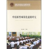 A Study on New Urbanization Road in China(Chinese Edition) pdf