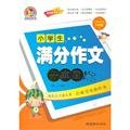 Pupils out of writing a whole - an upgraded version of teacher -color(Chinese Edition) pdf epub
