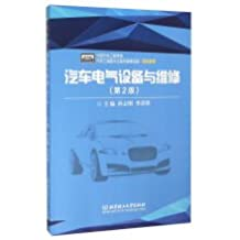 Automotive electrical equipment and maintenance (2nd Edition)(Chinese Edition)