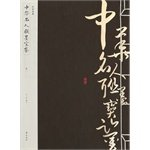 China wire-bound collection of celebrity calligraphy Kam Union(Chinese Edition) pdf