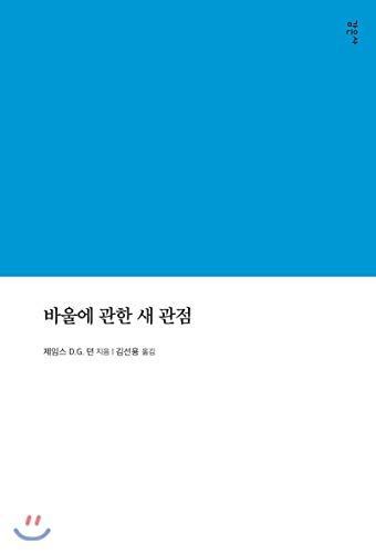 A New Perspective on Paul (Korean Edition) (James Dg Dunn The New Perspective On Paul)