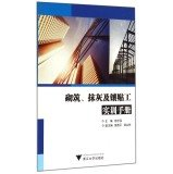 veneer-plaster-and-masonry-work-training-manualchinese-edition