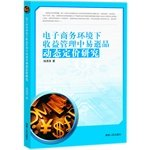 Read Online Dynamic Pricing of Perishable Product revenue management e-business environment(Chinese Edition) ebook