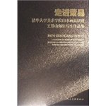 Read Online Xiaoxian into the Academy of Fine Arts. Tsinghua University research classes landscape painting Wang JieShan teachers and Collections(Chinese Edition) pdf epub