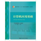 Download Computer Application (general education second five planning materials Vocational Public Course Series)(Chinese Edition) pdf epub