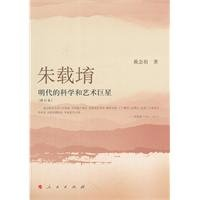 The Zhu Zaiyu: the science and art of the Ming Dynasty star (Revised) [Paperback](Chinese Edition)