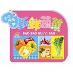 Download Baby random turn - Fresh Vegetables(Chinese Edition) ebook