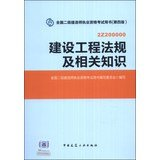 img - for Construction of two National Qualification Exam books: construction regulations and relevant knowledge (fourth edition) (with CD 1)(Chinese Edition) book / textbook / text book