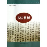 Download Humanities and Social Sciences vocational school students knowledge of Reading: Calligraphy Appreciation(Chinese Edition) ebook