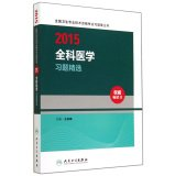 People Wei Edition 2015 national professional and technical qualification examinations Problem Set Problem General Medicine Health Books Collection (Professional Code 301)(Chinese Edition) ebook