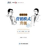 img - for Marketing model change in the situation under upgrade(Chinese Edition) book / textbook / text book