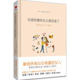 Elegant woman than I am in love (dedicated to all who love women)(Chinese Edition)