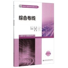 Download Cabling (traffic safety and intelligent control of a professional)(Chinese Edition) pdf epub