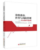 Download Price volatility. conduction and Risk Control: A Case Study of bulk agricultural products(Chinese Edition) Text fb2 book