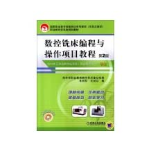 Programming and operating CNC milling project tutorial (2nd Edition)(Chinese Edition)