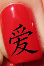 Chinese Love Nail Decals by YRNails