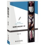 Download Screenwriter ten classic case speaks(Chinese Edition) pdf epub