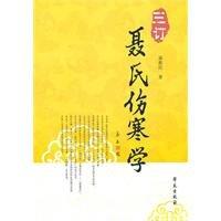 Typhoid Fever by Nie Hui min the third version (Chinese Edition) pdf epub