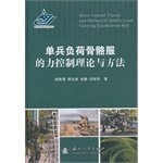 img - for Force Control Theory and Mehod of Soldier Load Carrying Exoskeleton Suit(Chinese Edition) book / textbook / text book
